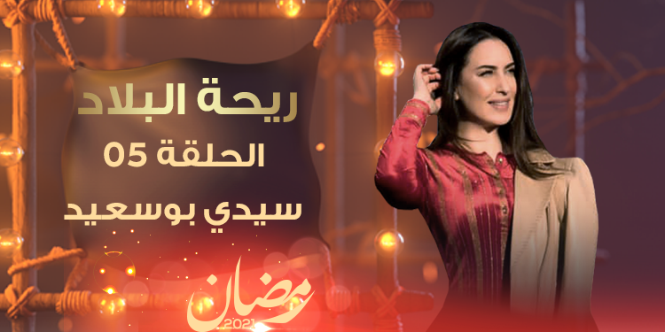 Rihet Lebled avec Meriem Ben Hussein -Sidi Bousaid- Episode 05