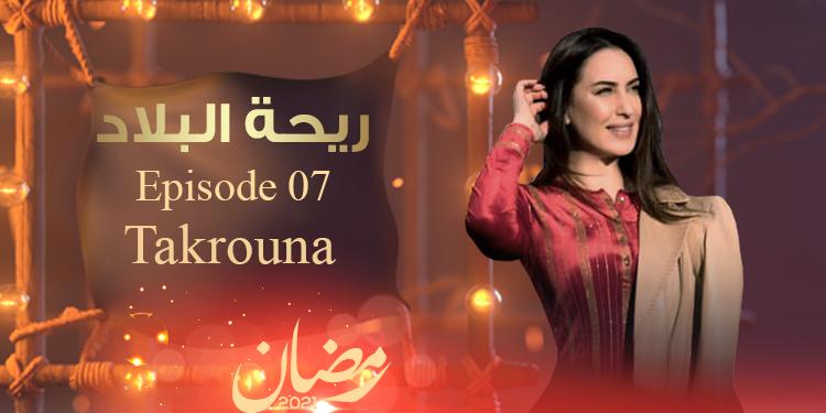 Rihet Lebled avec Meriem Ben Hussein - Takrouna- Episode 07