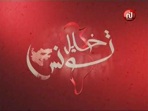 خليل تونس ليوم الخميس 30 نوفمبر 2017