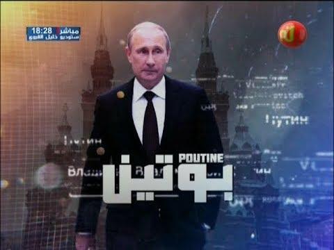الحلقة الثالثة (2/4) من الحوار الوثائقي : فلاديمير بوتين