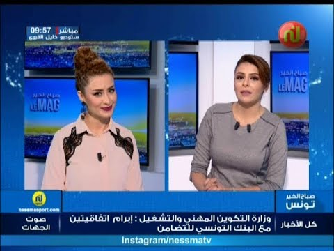 Nessma : Sbeh El Khir Le Mag Du  Jeudi 25 Janvier 2018