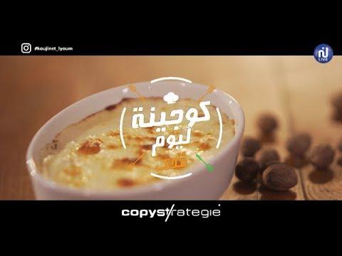 Baboucha farcie - Coujinet Lyoum Ep 71