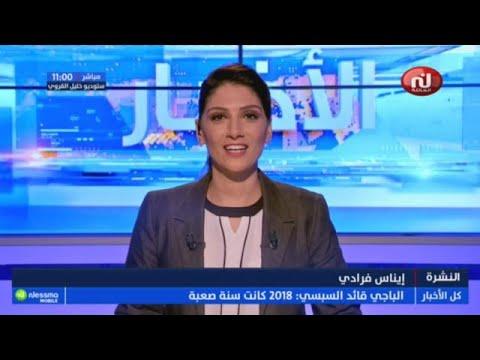 le journal  du 11h00 de Mardi 01 Janvier 2019 - Nessma tv