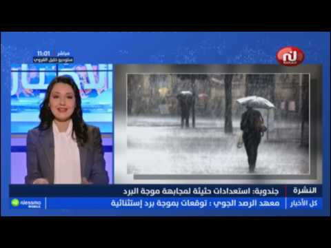 le journal du 11h00 de Vendredi 04 Janvier 2019 - Nessma tv