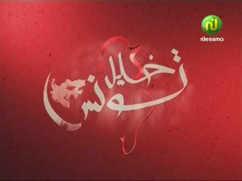 خليل تونس ليوم السبت 30 ديسمبر 2017