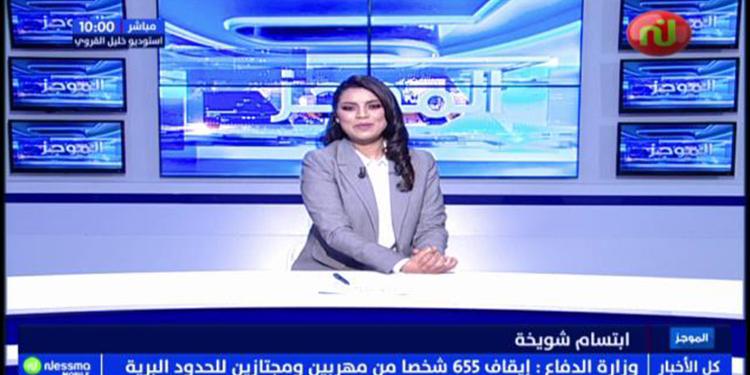 Flash News de 10h00 du Samedi 11 Mai 2019 - Nessma Tv