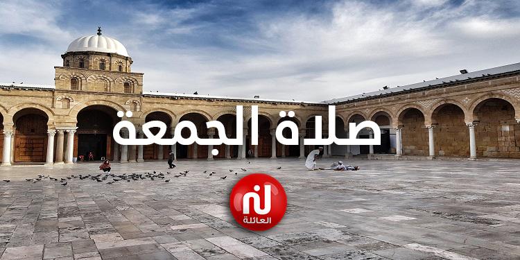 صلاة الجمعة 10 ماي  جامععمر بن عبد العزيز -  ولاية بن عروس