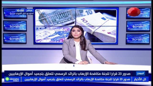 Flash News de 10h00 du Dimanche 12 Mai  2019 - Nessma Tv