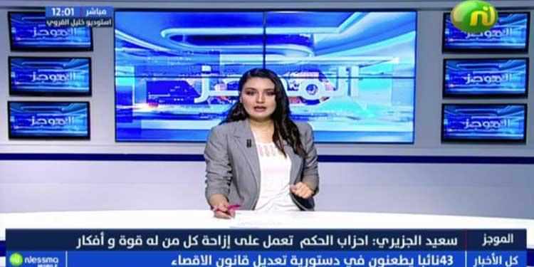 2019 موجز الأخبار الساعة 12:00 ليوم السبت 22 جوان