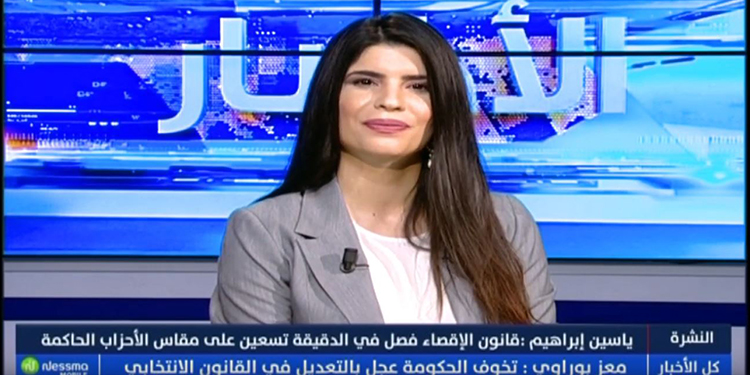نشرة أخبار الساعة 19:30 ليوم الأحد 23 جوان 2019
