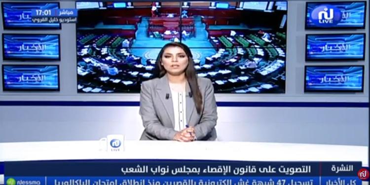 نشرة أخبار الساعة 17:00 ليوم الثلاثاء 18 جوان 2019