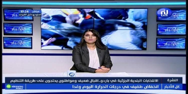 نشرة أخبار الساعة 17:00 ليوم الإثنين 15 جويلية 2019