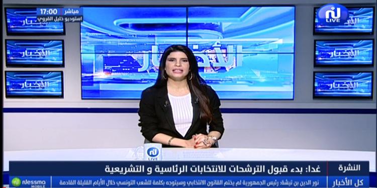 نشرة أخبار الساعة 17:00 ليوم الأحد 21 جويلية 2019