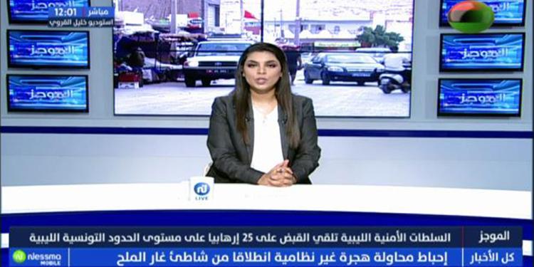 موجز أخبار الساعة 12:00 ليوم الاثنين 08 جويلية 2019
