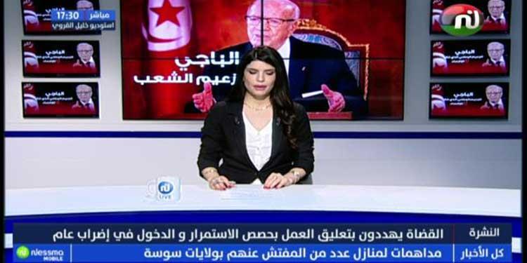 نشرة أخبار الساعة 17:00 ليوم السبت 20 جويلية 2019