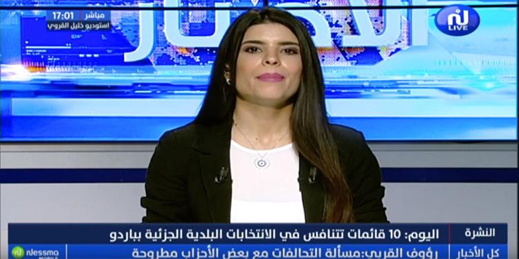 نشرة أخبار الساعة 17:00 ليوم 14 جويلية 2019