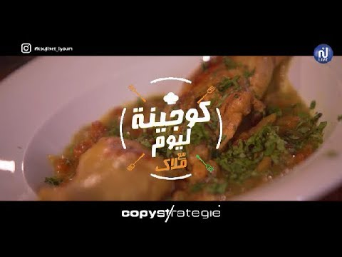 طاجين مغربي، شربة حوت - كوجينة اليوم الحلقة 48