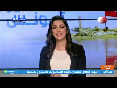 صباح الخير تونس ليوم الجمعة 12 أفريل 2019
