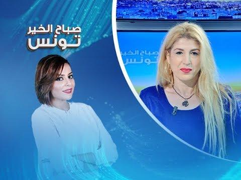 صباح الخير تونس ليوم الخميس 08 فيفري 2018-قناة نسمة