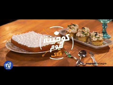 كوجينة ليوم - الحلقة 2: كايك مالح بالسلاطة مشوية و كايك بدون سكر