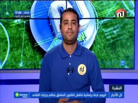 أهم الأخبار الرياضية ليوم الإثنين 23 جويلية 2018 -قناة نسمة