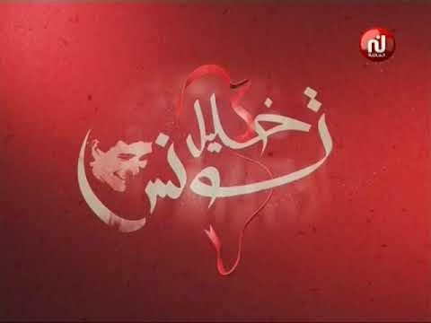 خليل تونس  ليوم السبت 25 نوفمبر 2017