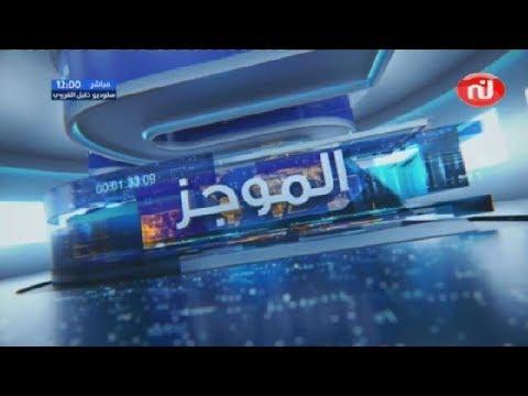Flash News de 12h00 du  Samedi 01 Décembre 2018- Nessma Tv