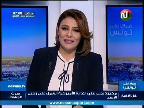 Sbeh El Khir Tounes Du Jeudi 14 Décembre 2017