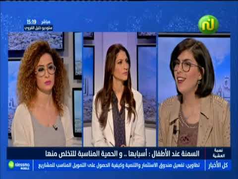 نسمة لعشية ليوم الإربعاء 31 أكتوبر 2018 - قناة نسمة