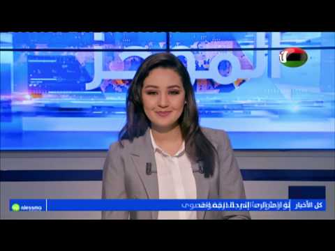 Flash News de 08h00 du Vendredi 05 Avril 2019 - Nessma Tv