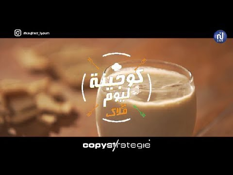 Pâtes, Milkshake danettes biscuits - Coujinet Lyoum Ep 101
