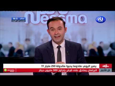 Ness Nesma News Du mercredi 13 Mars 2019