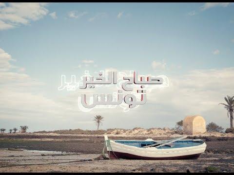 صباح الخير تونس ليوم الإثنين 30 جويلية 2018 -قناة نسمة
