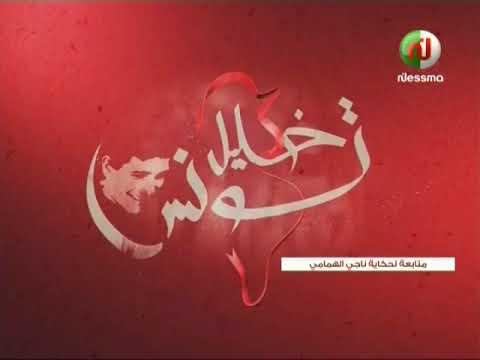 خليل تونس ليوم الثلاثاء 27 مارس 2018 -قناة نسمة