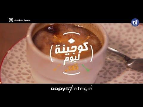 سلاطة مقرونة، كريمة للتحلية - كوجينة اليوم الحلقة 45