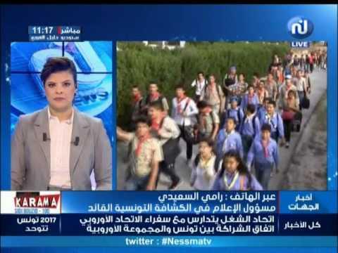 أكثر من 500 شاب يؤثثون التظاهرة الشبابية التنشيطية لا للعنف ... لا للإرهاب