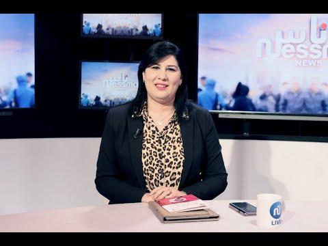 ناس نسمة نيوز الجزء الثاني ليوم الإربعاء 06 مارس 2019