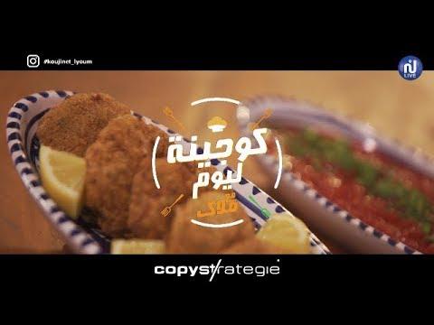 Mbatten d'aubergines - Coujinet Lyoum Ep 70