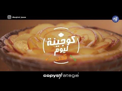 تارت بالتفاح، شربة لسان عصفور - كوجينة ليوم الحلقة 68