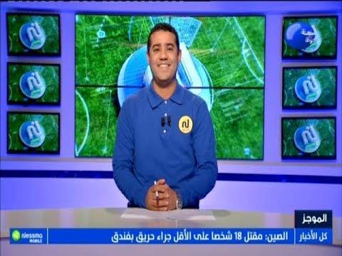 أهم الأخبار الرياضية  الساعة 12:00 ليوم السبت 25 أوت 2018