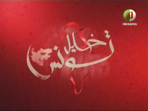خليل تونس ليوم السبت 24 مارس 2018 -قناة نسمة