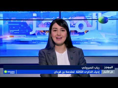 Flash News du 08h00 de jeudi 07 Mars  2018 - Nessma tv