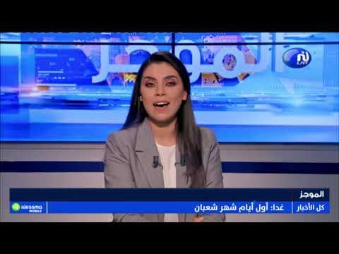 Flash News de 14h00 du Samedi 06 Avril 2019 - Nessma Tv