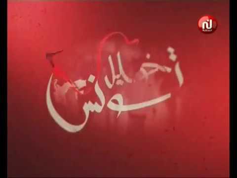 خليل تونس ليوم الأحد 15 أفريل 2018 -قناة نسمة