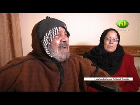 خليل تونس ليوم الأحد 24 فيفري 2019