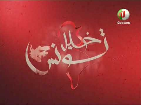 خليل تونس ليوم الجمعة 01 ديسمبر 2017