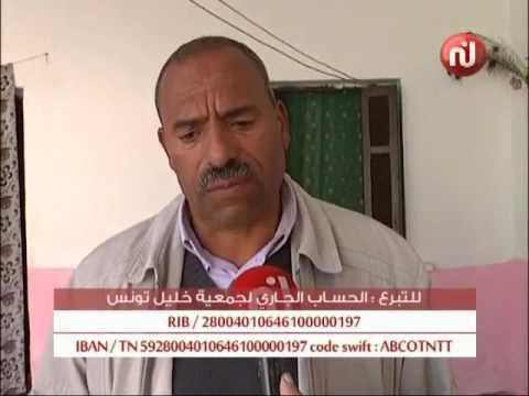 خليل تونس ليوم الخميس 06 أفريل 2017