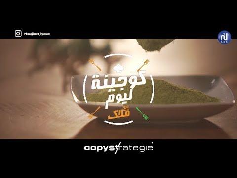 Gratin de fruits de mer - Coujinet Lyoum Ep 102