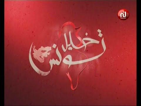 خليل تونس ليوم الاثنين 26 مارس 2018 -قناة نسمة