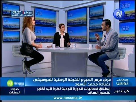 Sbeh El Khir Le Mag Du  Vendredi 19 Janvier 2018-Nessma